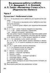 Все домашние работы по математике, 3 класс, к учебнику по математике за 3 класс, Демидовой Т.Е., Козловой С.А., Тонких А.П.