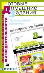Гдз по обж 8 класс вангородский кузнецов латчук марков учебник