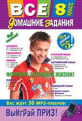 Все домашние задания, 8 класс, Решения, Пояснения, Рекомендации, 2012