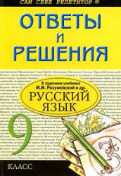 Готовые домашние задания по русскому языку - 9 класс - Разумовская М.М.