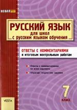 Русский язык, 7 класс, ответы с комментариями к итоговым контрольным работам, Зима, Шевченко