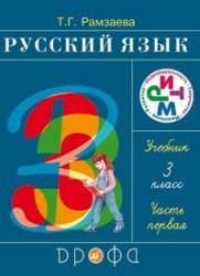 ГДЗ по русскому языку, 3 класс, 2013, к учебнику по русскому языку за 3 класс, Рамзаева Т.Г.