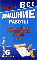 По русскому языку за 6 класс львова с и