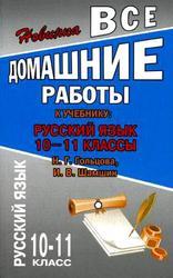 Русский язык, 10-11 класс, Все домашние работы, Гольцова Н.Г., Шамшин И.В., 2011