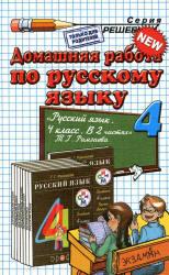 ГДЗ по русскому языку для 4 класса 2013 к «Русский язык. 4 класс. В 2 частях: учебник, Рамзаева Т.Г., 2012»