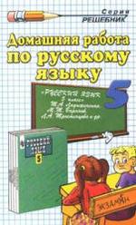 ГДЗ по русскому языку для 5 класса к «Учебник. Русский язык. 5 класс, Ладыженская Т.А., 2008»