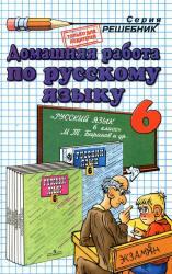 ГДЗ по русскому языку для 6 класса к «Учебник. Русский язык. 6 класс, Баранов М.Т., 2000»