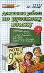 ГДЗ по русскому языку для 9 класса к «Учебник. Русский язык. 9 класс, Разумовская М.М., 2006»