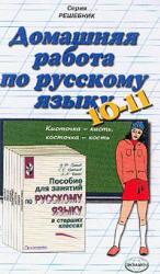 Класс гдз языку русскому греков 10