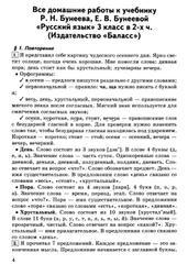 Все домашние работы по русскому языку, 3 класс, к учебнику по русскому языку за 3 класс, Бунеев Р.Н., Бунеева Е.В.