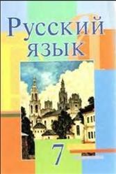 ГДЗ по русскому языку, 7 класс