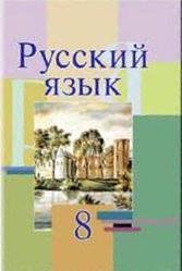 Русский язык, 8 класс, Проверяем домашние задания, Мурина Л.А., Литвинко Ф.М., Долбик Е.Е., 2011