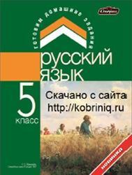 Русский язык, 5 класс, Выполненные задания с подробными объяснениями, Петкевич Л.А., 2011