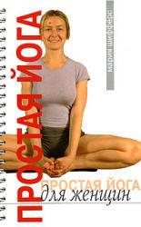 Простая йога для позвоночника и суставов скачать fb2 суставы лечение