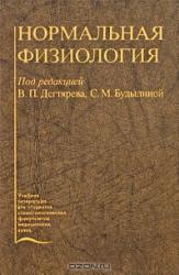 алипов физиология pdf