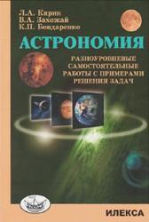 Астрономия 11 класс задачи с решением решение задач по физике 7 9