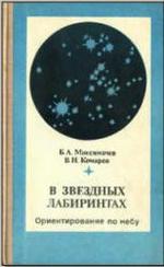Астрономия - В звездных лабиринтах - Ориентирование по небу. - Максимачев Б.А, Комаров В.Н.
