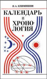 Календарь и хронология - издание 2 - 1985 - Климишин И.А.