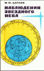 Астрономия - Наблюдения звездного неба - 1988 - Дагаев М.М.