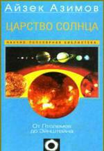 Царство Солнца - От Птолемея до Эйнштейна - 2004 - Айзек Азимов.