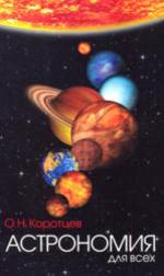 Астрономия для всех - Коротцев О.Н.