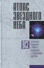 Атлас звездного неба. Все созвездия от Северного и Южного полушарий с подробными картами - Шимбалев А.А.