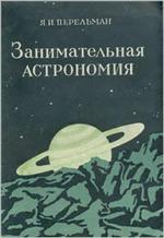 Занимательная астрономия - Перельман Я.И.