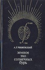 Земное эхо солнечных бурь - Чижевский А.Л.