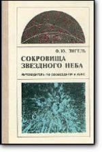 Сокровища звёздного неба - Путеводитель по созвездиям и Луне - Зигель Ф.Ю.