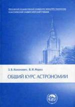 Общий курс астрономии - Кононович Э.В., Мороз В.И.