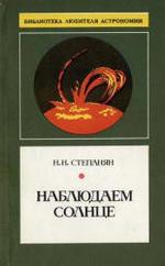 Наблюдаем Солнце - Степанян Н.Н.