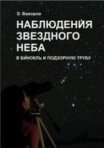 Наблюдения звездного неба в бинокль и подзорную трубу - Э. Важоров