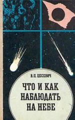 Что и как наблюдать на небе - Цесевич В.П.