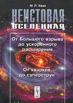 Неистовая Вселенная - Хван М.П.