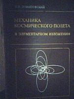 Механика космического полета в элементарном изложении - Левантовский В.И.