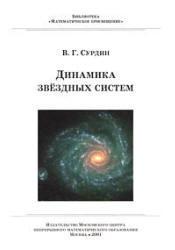 Динамика звездных систем, Сурдин