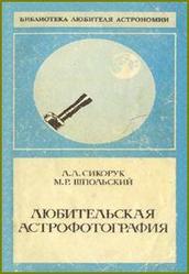 Любительская астрофотография, Сикорук Л.Л., Шпольский М.Р., 1986