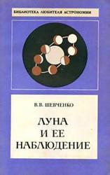 Луна и ее наблюдение, Шевченко В.В., 1983