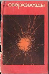 Сверхзвезды, Гринстейн Д., Чу Х., Нарликар Д., 1965
