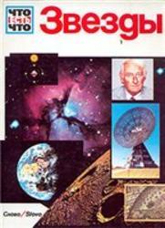 Что есть что, Звезды, Хабер Х., 1994