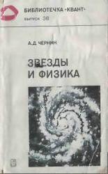 Звезды и физика, Чернин А.Д., 1984