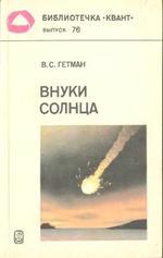 Внуки Солнца, Гетман В.С., 1989