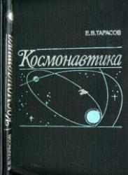 Космонавтика, Тарасов Е.В., 1977