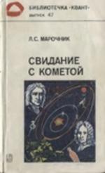 Свидание с кометой, Марочник Л.С., 1985