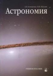 Астрономия, Клищенко А.П., Щупляк В.И., 2004