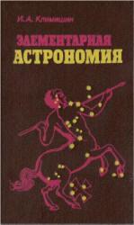 Элементарная астрономия, Климишин И.А., 1991