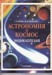 Астрономия и космос, Энциклопедия, Майлс Л., Смит А., 2002