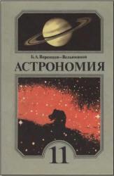Астрономия, 11 класс, Воронцов-Вельяминов Б.А., 1989