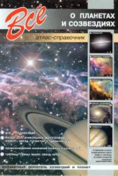 Все о планетах и созвездиях, Атлас-справочник, Лесков И.А., 2007