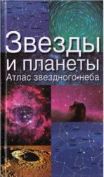 Звезды и планеты, Атлас звездного неба, Ридпат Я., 2004